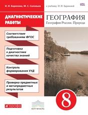 Баринова И.И., Соловьев М.С. География. 8 класс. Диагностические работы