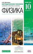 Шаталина А.В. Физика. 10 класс. Методическое пособие к учебникам Мякишева Г.Я.