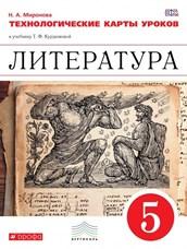 Миронова Н.А. Литература. 5 класс. Технологические карты уроков