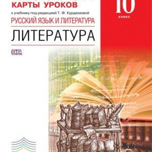 Миронова Н.А. Литература. 10 класс. Технологические карты уроков