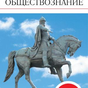 Калуцкая Е.К. Обществознание. 7 класс. Методическое пособие