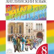 Афанасьева О.В., Михеева И.В., Баранова К.М. Английский язык. Rainbow English. 8 класс. Учебник. В 2-частях. Часть 1