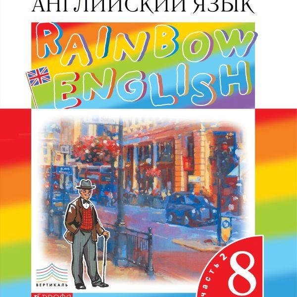 Афанасьева О.В., Михеева И.В., Баранова К.М. Английский язык. Rainbow English. 8 класс. Учебник. В 2-частях. Часть 2