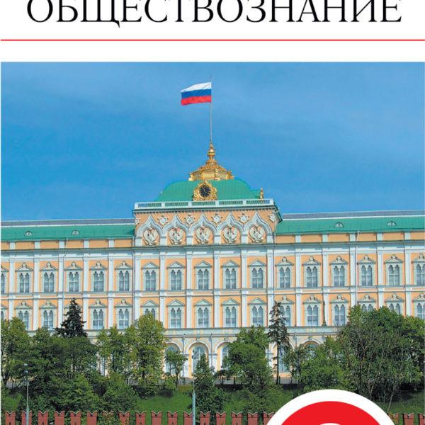 Калуцкая Е.К. Обществознание. 8 класс. Методическое пособие