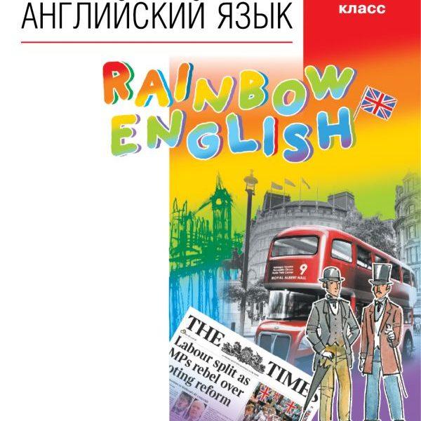 Афанасьева О.В., Михеева И.В., Баранова К.М. Английский язык. Rainbow English. 10 класс. Книга для учителя