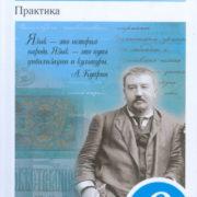 Лидман-Орлова Г.К., Пименова С.Н. Русский язык. 6 класс. Учебник. Практика