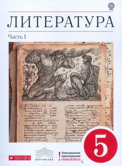 Курдюмова Т.Ф. Литература. 5 класс. Учебник-хрестоматия. В 2-х частях. Часть 1
