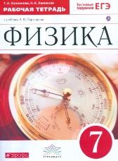 Ханнанов Н.К., Ханнанова Т.А. Физика. 7 класс. Рабочая тетрадь с тестовыми заданиями ЕГЭ