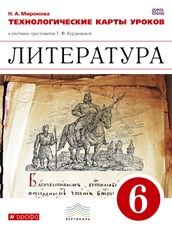Миронова Н.А. Литература. 6 класс. Технологические карты уроков