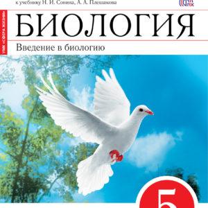 Сонин Н.И., Пшеничная Л.Ю. Биология. 5 класс. Альбом проектов