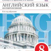Афанасьева О.В., Михеева И.В. Английский язык. 8 класс. Рабочая тетрадь № 1
