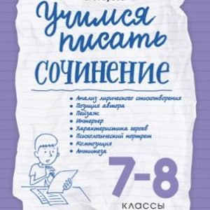 Зуева Е.В. Учимся писать сочинение. 7-8 классы