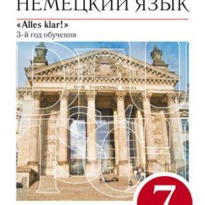 Радченко О.А., Хебелер Г. Немецкий язык. 7 класс. Учебник
