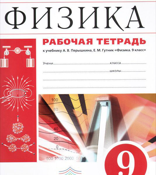 Касьянов В.А., Дмитриева В.Ф. Физика. 9 класс. Рабочая тетрадь