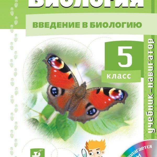 Сивоглазов В.И. Биология. 5 класс. Учебник-навигатор. Учебник + CD