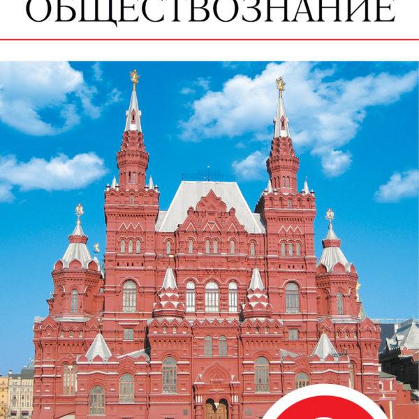Калуцкая Е.К. Обществознание. 9 класс. Методическое пособие