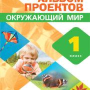 Сивоглазов В.И. Окружающий мир. 1 класс. Альбом проектов