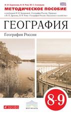 Баринова И.И. География. 8-9 классы. География России. Природа. Методическое пособие