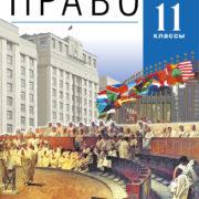 Калуцкая Е.К. Право. 10-11 класс. Методическое пособие. Базовый и углубленный уровень
