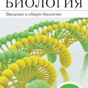 Пасечник В.В., Швецов Г.Г. Биология. Введение в общую биологию. 9 класс. Методическое пособие
