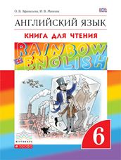 Афанасьева О.В., Михеева И.В. Английский язык. Rainbow English. 6 класс. Книга для чтения