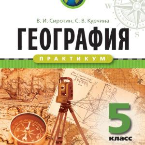 Сиротин В.И., Курчина С.В. География. 5 класс. Практикум. Рабочая тетрадь