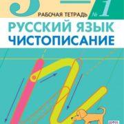 Илюхина В.А. Чистописание. 3 класс. Рабочая тетрадь № 1. В 3-х частях