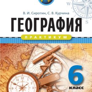 Сиротин В.И. География 6 класс. Практикум. Рабочая тетрадь
