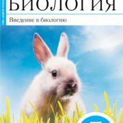 Кириленкова В.Н., Сивоглазов В.И. Биология. 5 класс. Введение в биологию. Методическое пособие