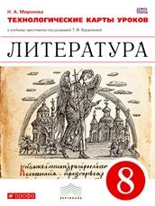 Миронова Н.А. Литература. 8 класс. Технологические карты уроков
