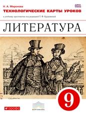 Миронова Н.А. Литература. 9 класс. Технологические карты уроков