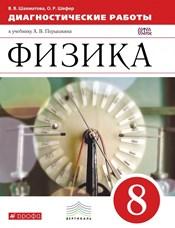 Шахматова В.В., Шефер О.Р. Физика. 8 класс. Диагностические работы