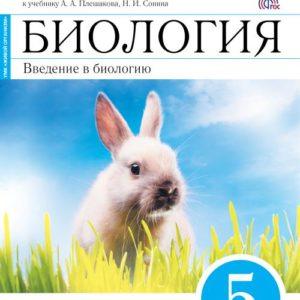 Сонин Н.И., Пшеничная Л.Ю. Биология. Живой организм. 5 класс. Альбом проектов