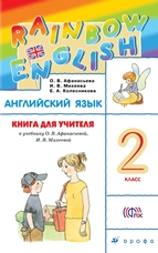 Афанасьева О.В., Михеева И.В., Колесникова Е.А. Английский язык. Rainbow English. 2 класс. Книга для учителя