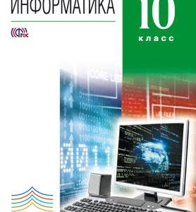 Фиошин М.Е., Рессин А.А., Юнусов С.М. Информатика. 10 класс. Учебник. Углубленный уровень