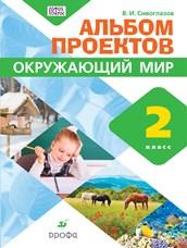 Сивоглазов В.И. Окружающий мир. 2 класс. Альбом проектов
