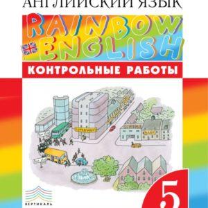 Афанасьева О.В., Михеева И.В., Баранова К.М. Английский язык. Rainbow English. 5 класс. Контрольные работы к учебнику