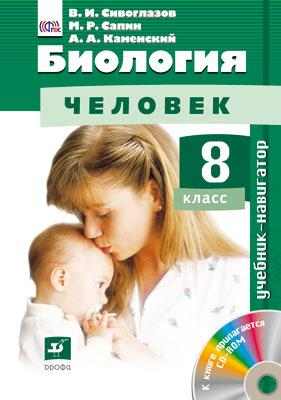 Сивоглазов В.И., Сапин М.Р., Каменский А.А. Биология. 8 класс. Учебник-навигатор. Учебник + CD