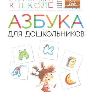 Безруких М.М., Филиппова Т.А. Азбука для дошкольников. 3-7 лет. Ступеньки к школе