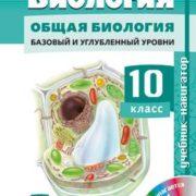 Сивоглазов В.И., Агафонова И.Б. Биология. 10 класс. Учебник- навигатор. Учебник + CD-ROM
