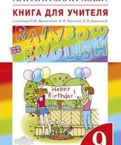 Афанасьева О.В., Михеева И.В., Баранова К.М. Английский язык. Rainbow English. 9 класс. Книга для учителя
