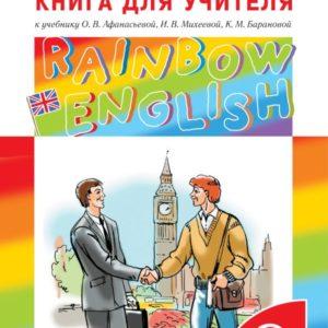 Афанасьева О.В., Баранова К.М., Михеева И.В. Английский язык. Rainbow English. 8 класс. Книга для учителя