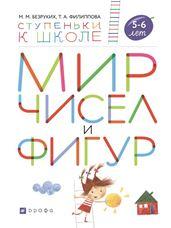 Безруких М.М., Филиппова Т.А. Мир чисел и фигур. 5-6 лет. Ступеньки к школе