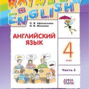 Афанасьева О.В., Михеева И.В. Английский язык. Rainbow English. 4 класс. Учебник в 2-х частях. Часть 2