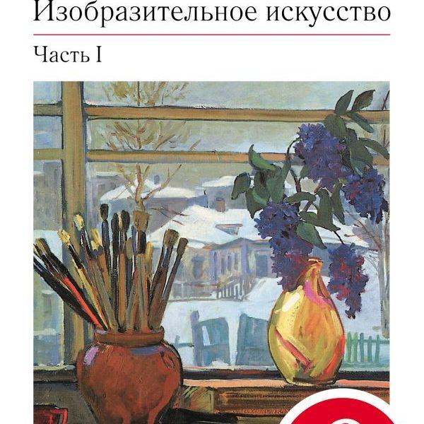 Ломов С.П., Игнатьев С.Е. Изобразительное искусство. 6 класс. Учебник. Часть 1