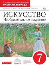 Ломов С.П., Игнатьев С.Е., Кармазина М.В. Изобразительное искусство. 7 класс. Рабочая тетрадь
