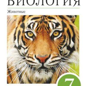 Латюшин В.В., Шапкин В.А. Биология. 7 класс. Учебник. Животные