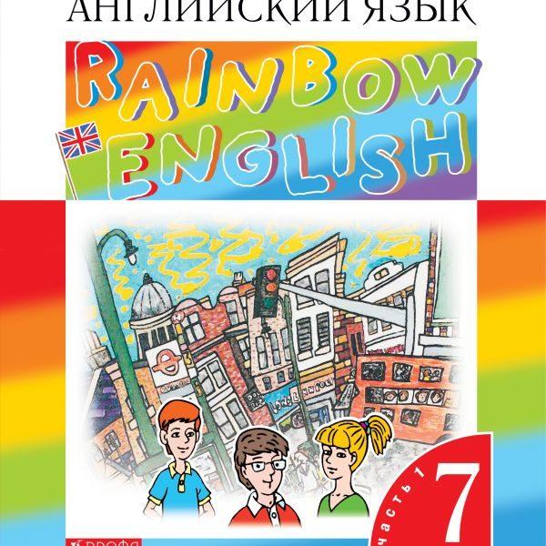 Афанасьева О.В., Михеева И.В., Баранова К.М. Английский язык. Rainbow English. 7 класс. Учебник. В 2-частях. Часть 1