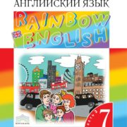 Афанасьева О.В., Михеева И.В., Баранова К.М. Английский язык. Rainbow English. 7 класс. Учебник. В 2-частях. Часть 2