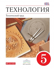 Казакевич В.М., Молева Г.А. Технология. Технический труд. 5 класс. Учебник